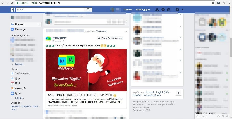 Реклама adwords на facebook