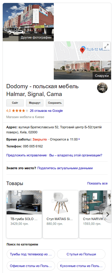 Розкрутка в Google My Business Dodomy