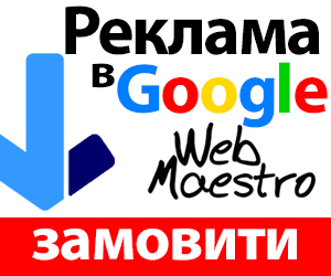 Реклама Google Shopping (Merchant Center), банер